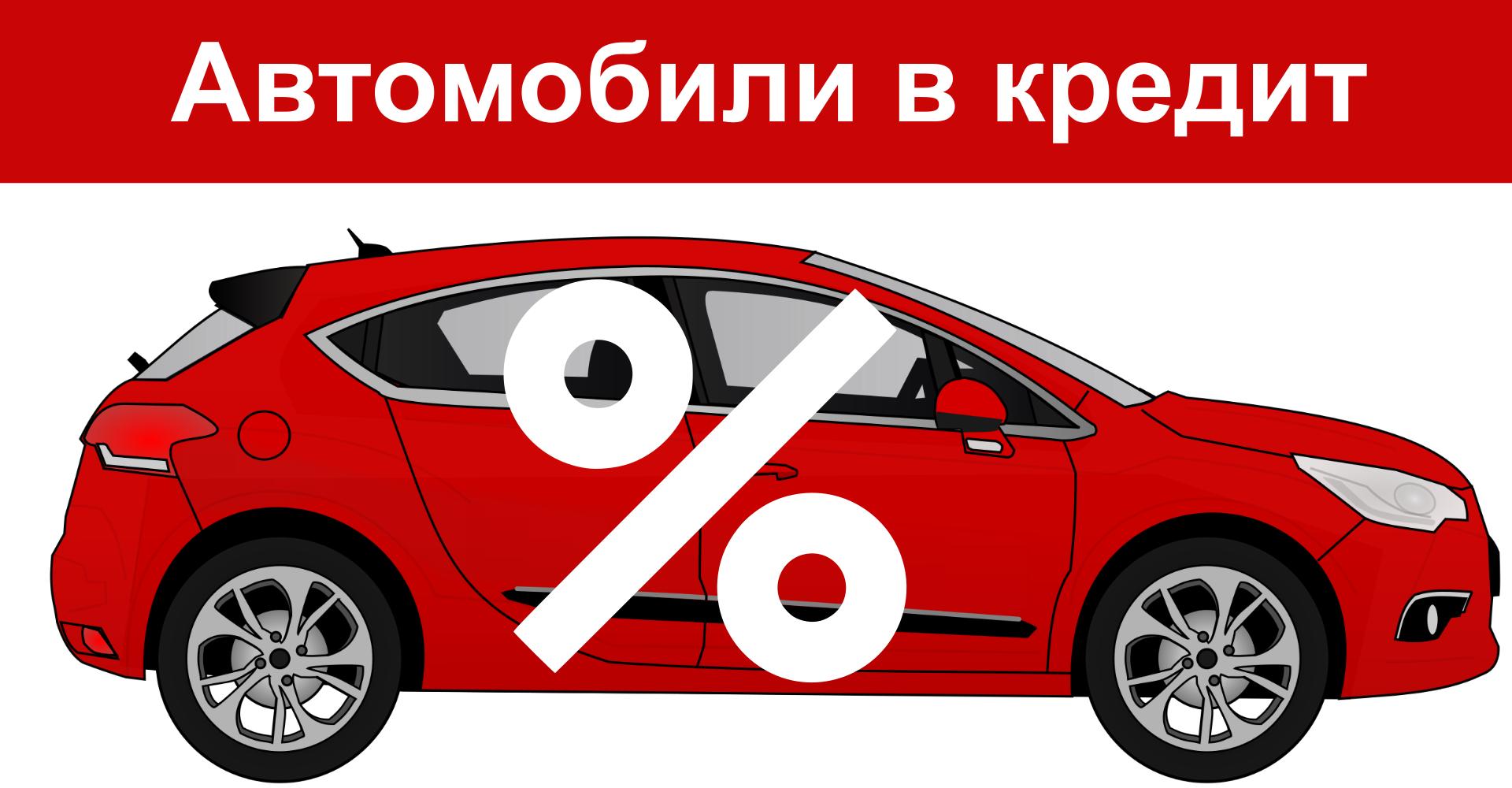 Авто в кредит официальный сайт