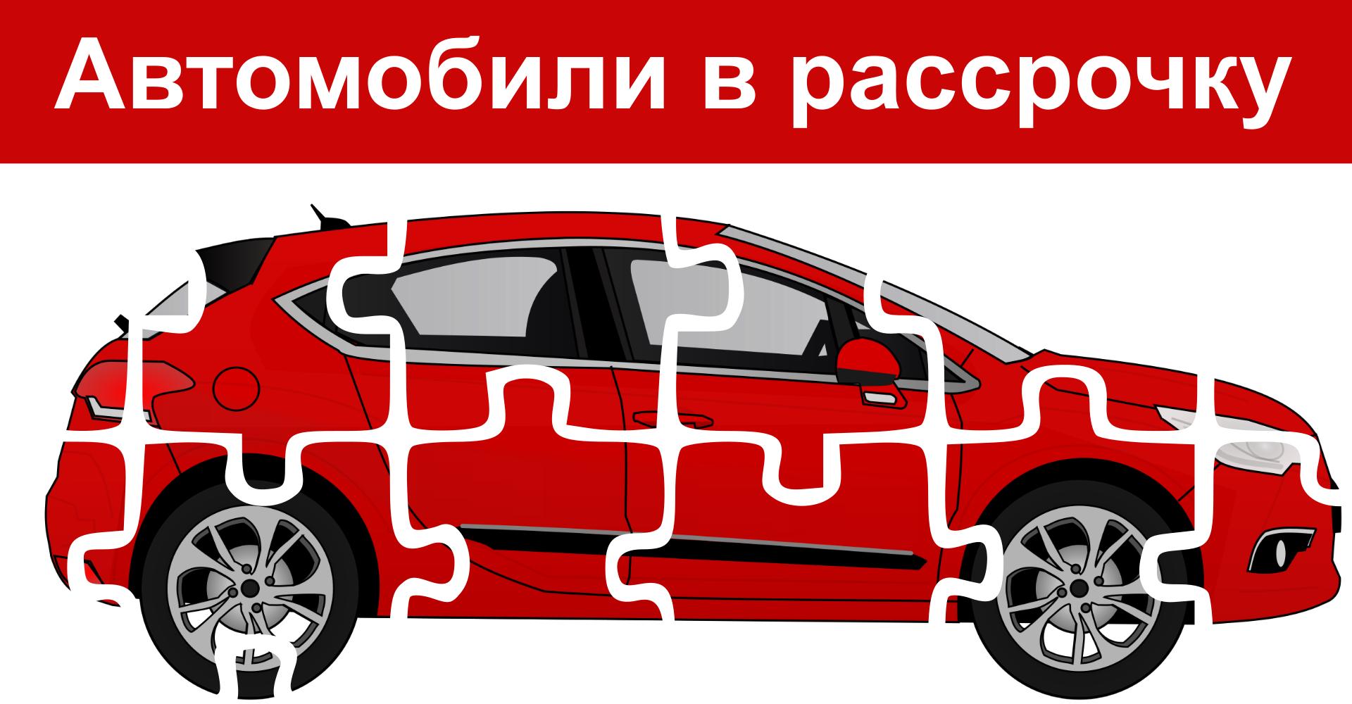 Продажа авто в кредит